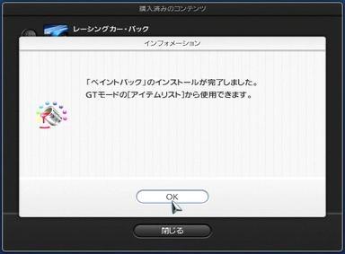 PS3 GT5 DLC コンプリートパックのインストール⑩.JPG