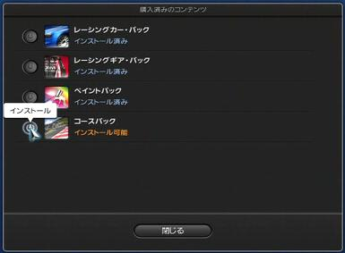 PS3 GT5 DLC コンプリートパックのインストール⑪.JPG