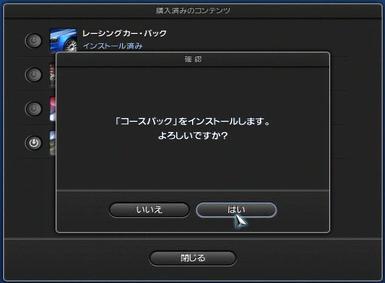 PS3 GT5 DLC コンプリートパックのインストール⑫.JPG