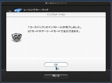 PS3 GT5 DLC コンプリートパックのインストール⑬.JPG