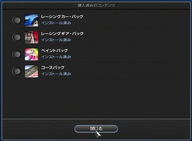PS3 GT5 DLC コンプリートパックのインストール⑭.JPG
