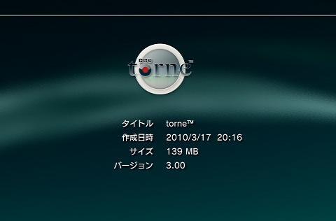 PS3 torne(トルネ) バージョン 3.00.JPG