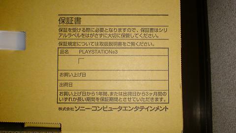 PS3用アフターサービス専用箱の中身!⑬.JPG