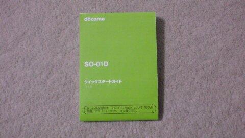 SO-01D Xperia PLAY docomo の中身⑨.jpg