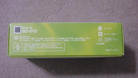 Xperia PLAY SO-01D docomo 外箱①.jpg