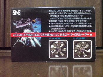 CPU COOLER SNE COOL 120-17DB ④.JPG