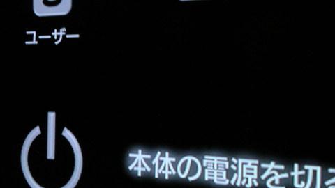 液晶TVに赤の常時点灯が発生して、超ショックだったが....JPG
