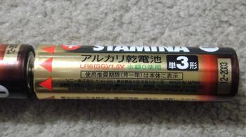 電球とLEDヘッドライトの使用電池⑥.JPG