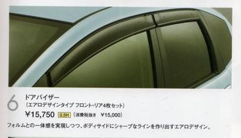 FITアクセサリーカタログ③.jpg