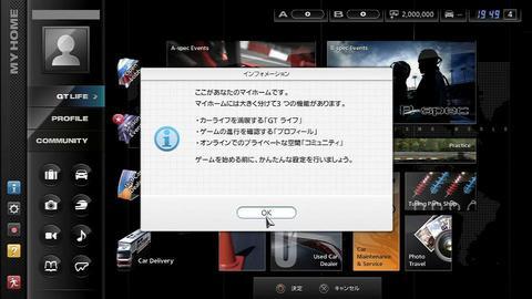 GT5日本版の起動画面まで(GRAN TURISMO 5の比較!まずは日本版!)⑯.JPG