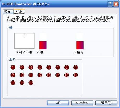 HKS Racing Controller の認識をコントロールパネルで確認!_08_左スティック↑.JPG
