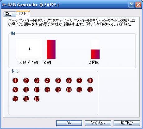HKS Racing Controller の認識をコントロールパネルで確認!_10_右スティック←.JPG