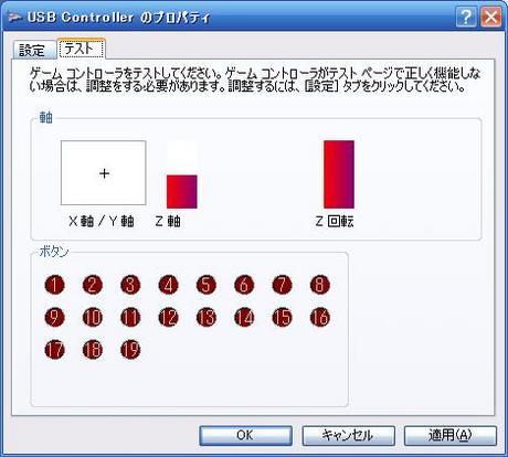 HKS Racing Controller の認識をコントロールパネルで確認!_12_右スティック↑.JPG
