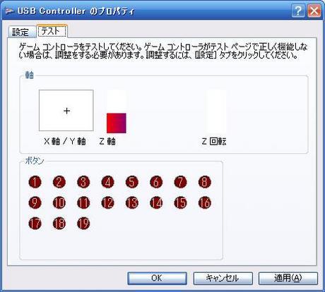 HKS Racing Controller の認識をコントロールパネルで確認!_13_右スティック↓.JPG
