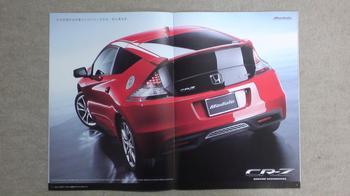 HONDA CR-Z アクセサリーカタログ④.JPG