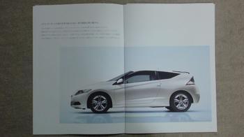 HONDA CR-Z カタログ③.JPG