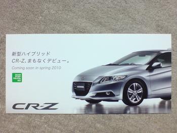 HONDA CR-Z カレンダー①.JPG