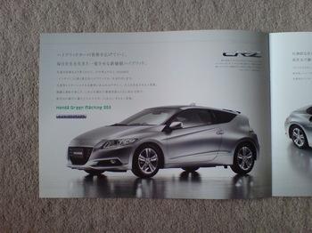 HONDA CR-Z 簡易カタログ②.JPG