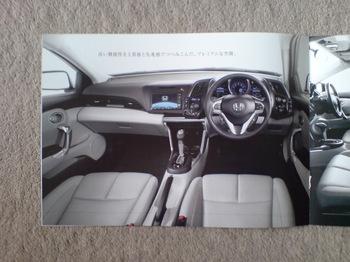 HONDA CR-Z 簡易カタログ④.JPG