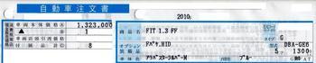 HONDA FIT 1.3 FF G Fパケ.HID 注文書.JPG
