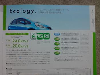 HONDA FIT カタログ ④ エコカー.jpg