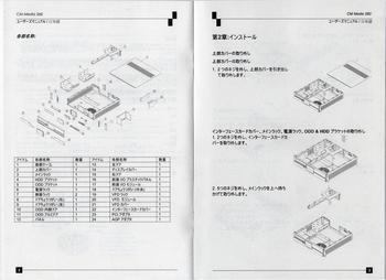HTPC ケース Cooler Master CM Media 260 取り説②③.JPG