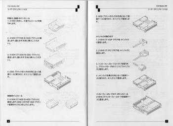 HTPC ケース Cooler Master CM Media 260 取り説⑥⑦.JPG