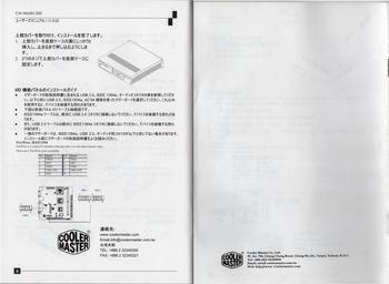 HTPC ケース Cooler Master CM Media 260 取り説⑧裏表紙.JPG