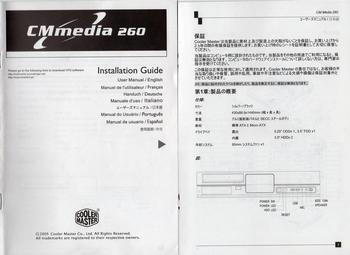 HTPC ケース Cooler Master CM Media 260 取り説表紙①.JPG