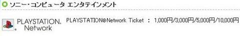 PLAYSTATION Network Ticket では、1,000円 分が存在する!⑩.JPG