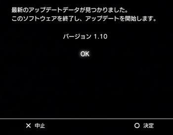 PS1ソフト GT1起動中の予約録画 ① 最新のアップデータが見つかりました。バージョン 1.10.JPG