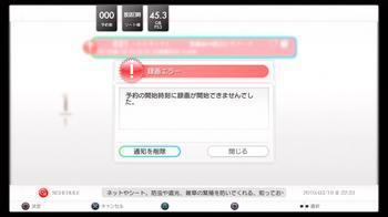 PS2ソフト GT4起動中の予約録画_録画失敗エラー.JPG