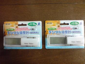 PS3 60GB 温度測定用 デジタル温度計 by 100円ショップ ② 2個.JPG
