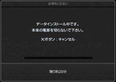 PS3 GT5 のインストールは およそ 50 分...10.JPG