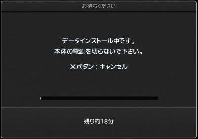 PS3 GT5 のインストールは およそ 50 分...11.JPG