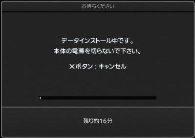 PS3 GT5 のインストールは およそ 50 分...12.JPG