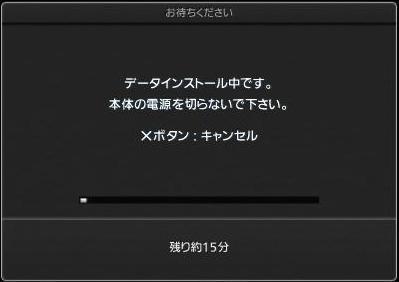 PS3 GT5 のインストールは およそ 50 分...13.JPG