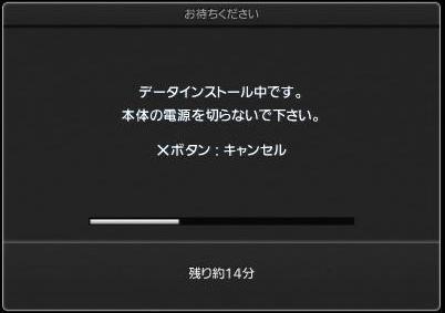PS3 GT5 のインストールは およそ 50 分...14.JPG