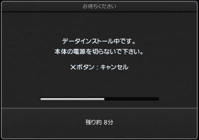 PS3 GT5 のインストールは およそ 50 分...20.JPG