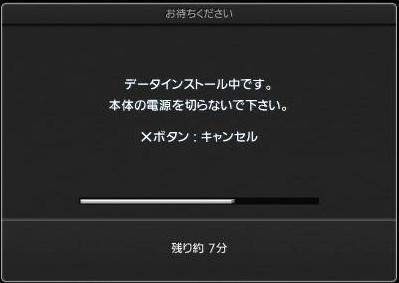 PS3 GT5 のインストールは およそ 50 分...21.JPG