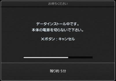 PS3 GT5 のインストールは およそ 50 分...22.JPG