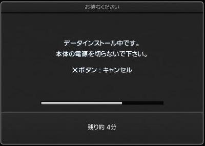 PS3 GT5 のインストールは およそ 50 分...23.JPG