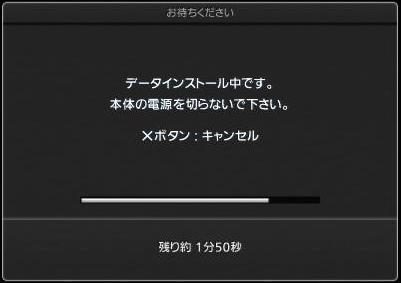 PS3 GT5 のインストールは およそ 50 分...25.JPG