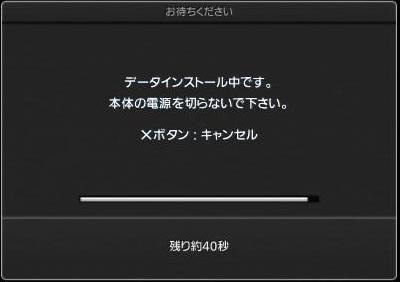 PS3 GT5 のインストールは およそ 50 分...32.JPG