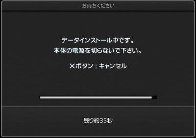 PS3 GT5 のインストールは およそ 50 分...33.JPG