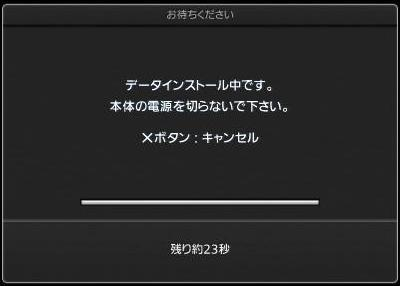 PS3 GT5 のインストールは およそ 50 分...35.JPG