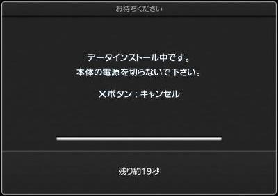 PS3 GT5 のインストールは およそ 50 分...36.JPG