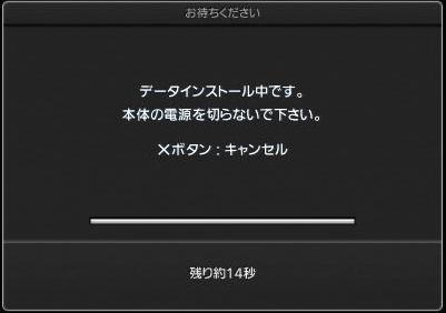 PS3 GT5 のインストールは およそ 50 分...37.JPG