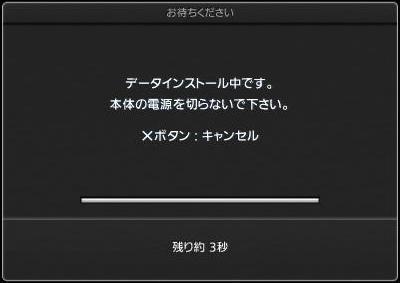 PS3 GT5 のインストールは およそ 50 分...42.JPG