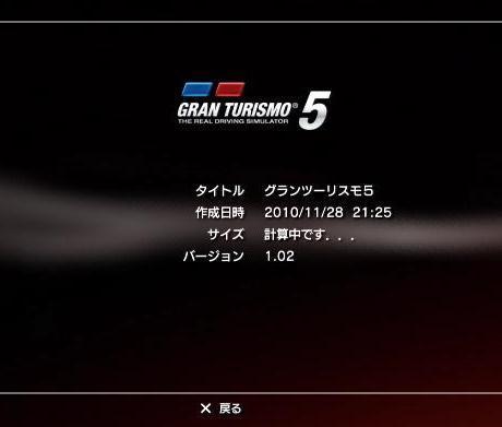 PS3 GT5 のインストールは およそ 50 分...48.JPG